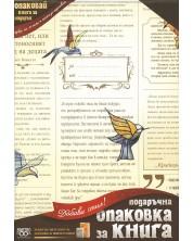 Подаръчна опаковка за книга Simetro - Вестник