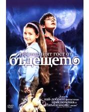 Последният гост от бъдещето (DVD)