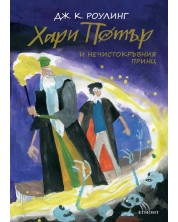 Хари Потър и Нечистокръвния принц (юбилейно издание)