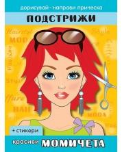 Подстрижи: Красиви момичета + стикери