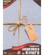 Подаръчна опаковка за книга Simetro - Синьо платно