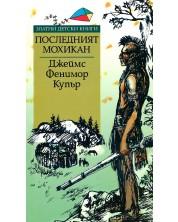 Последният мохикан -1