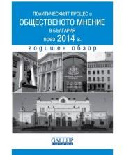 Политическият процес и общественото мнение в България през 2014 г. Годишен обзор
