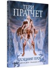 Последният герой: Легенда от Света на Диска (твърди корици) -1