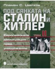 Под сянката на Сталин и Хитлер - том 2: Европейската демокрация пред унищожение -1