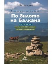 По билото на Балкана -1