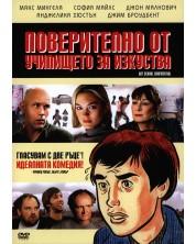 Поверително от училищата за изкуства (DVD)