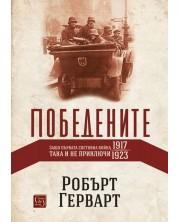 Победените. Защо Първата световна война така и не приключи (1917-1923) - твърди корици