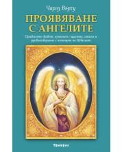Проявяване с ангелите -1