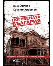 Погубената България -1