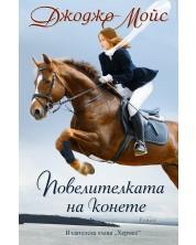 Повелителката на конете -1