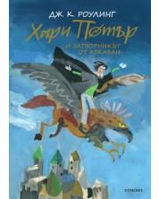 Хари Потър и Затворникът от Азкабан (юбилейно издание)