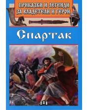 Приказки и легенди за владетели и герои: Спартак