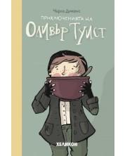 Приключенията на Оливър Туист (Хеликон)