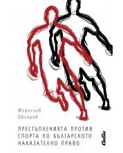 Престъпления против спорта по българското наказателно право -1