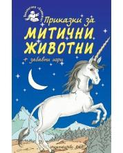 Приказки за митични животни + забавни игри