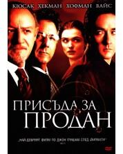 Присъда за продан (DVD)
