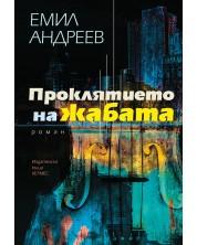proklyatieto-na-zhabata-emil-andreev