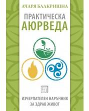 prakticheska-ayurveda-izcherpatelen-narachnik-za-zdrav-zhivot