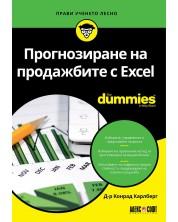 Прогнозиране на продажбите с Excel For Dummies