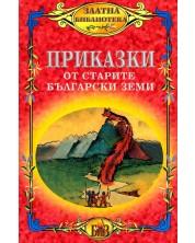 Приказки от старите български земи