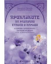 Приказките на различни етноси и народи в езиково-литературното обучение на децата (Бит и техника) -1