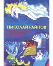 Приказки от цял свят (Николай Райнов)