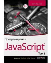 Програмиране с JavaScript  том 1 (5. издание) -1