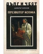 Презвитер Козма