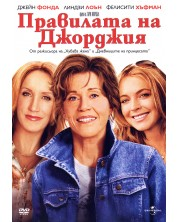 Правилата на джорджия (DVD)