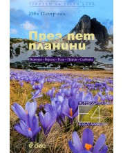 През пет планини. Пътеводител за Е-4 в България