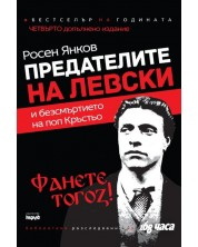 Предателите на Левски и безсмъртието на поп Кръстьо