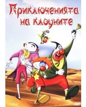 Приключенията на клоуните (DVD)