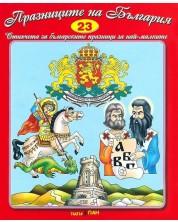 Празниците на България + CD (Стихчета за най-малките 23)