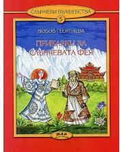 Приказки за Слънчевата фея (Слънчеви вълшебства 5)