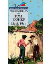 Приключенията на Том Сойер (Златни детски книги 3) -1