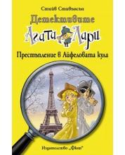 Детективите Агата и Лари 5: Престъпление в Айфеловата кула