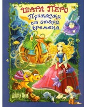 Приказки от стари времена от Шарл Перо (Дамян Яков)