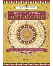 Предсказателна астрология (Крис Брант Риске)