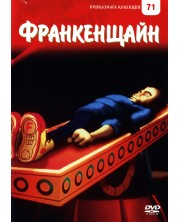 Приказна колекция 71: Франкенщайн (DVD)