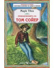 Библиотека за ученика: Приключенията на Том Сойер (Скорпио) -1