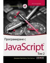 Програмиране с JavaScript – том 2 (5. издание)
