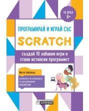 Програмирай и играй със Scratch - създай 10 забавни игри и стани истински програмист -1