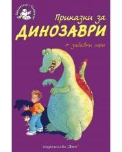 Приказки за динозаври + забавни игри
