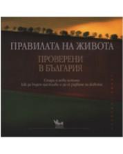 Правилата на живота - проверени в България