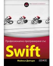 Професионално програмиране със SWIFT -1