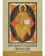 Православни мисли за всеки ден -1
