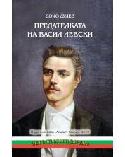 Предателката на Васил Левски