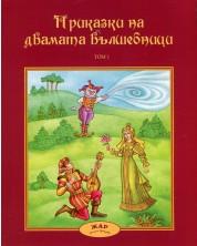 Приказки на двамата вълшебници - том 1 -1