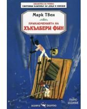 Библиотека за ученика: Приключенията на Хъкълбери Фин (Скорпио)
